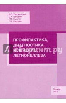 Профилактика, диагностика и лечение легионеллеза - Груздева, Тартаковский, Галстян, Карпова