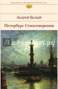 Купить Андрей Белый: Петербург. Стихотворения ISBN: 978-5-699-75160-0