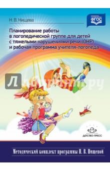 Купить Наталия Нищева: Планирование коррекционно-развивающей работы в группе компенсирующей направленности. ФГОС ISBN: 9785906750280