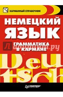 Немецкий язык. Грамматика в кармане - Вера Соловьева