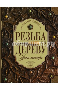 Резьба по дереву - Михаил Ильяев