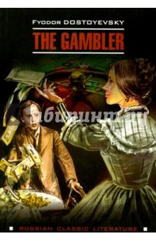 Купить Федор Достоевский: The gambler = Игрок (на английском языке) ISBN: 978-5-9925-0976-2