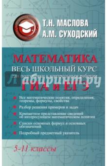 Математика. 5-11 классы. Полный справочник для школьников. Весь школьный курс - Суходский, Маслова