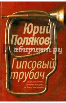Гипсовый трубач - Юрий Поляков