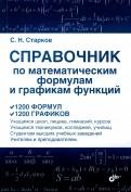 Сергей Старков - Справочник по математическим формулам и графикам функций обложка книги
