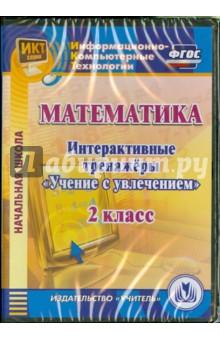 Математика. 2 класс. Интерактивные тренажеры Учение с увлечением (CD) ФГОС - Буряк, Карышева