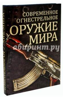 Современное огнестрельное оружие мира