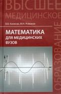 Колесов, Романов: Математика для медицинских вузов. Учебное пособие