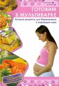 О. Уласевич: Готовим в мультиварке. Лучшие рецепты для беременных