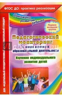 Педагогический мониторинг в новом контексте образовательной деятельности. 1 младшая группа - Юлия Афонькина