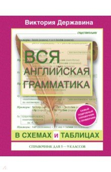 Купить Виктория Державина: Вся английская грамматика в схемах и таблицах. Справочник для 5-9 классов ISBN: 978-5-17-086790-5