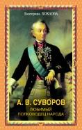 Екатерина Хохлова: А.В.Суворов. Любимый полководец народа
