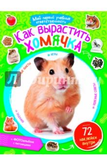 Купить Как вырастить хомячка ISBN: 978-5-386-07044-1