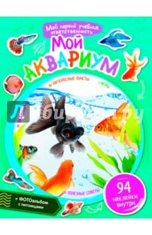 Купить Мой аквариум ISBN: 978-5-386-07047-2