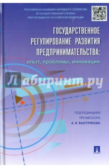 download Неоинституционализм и структурные изменения в