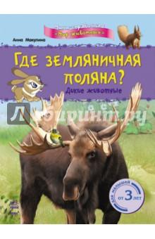 Купить Анна Макулина: Где земляничная поляна? Дикие животные ISBN: 978-617-09-0350-1