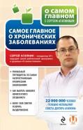 Сергей Агапкин: Самое главное о хронических заболеваниях
