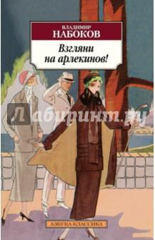Взгляни на арлекинов! - Владимир Набоков