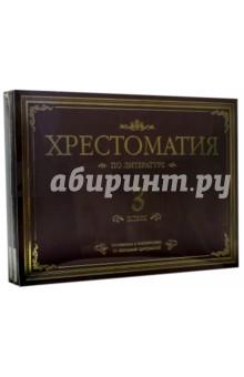 Хрестоматия по литературе. 3 класс. Подарочная (4CDmp3) - Даль, Толстой, Аксаков