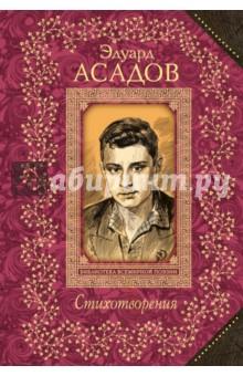 Купить Эдуард Асадов: Стихотворения ISBN: 978-5-699-74393-3
