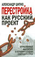 Александр Ципко: Перестройка как русский проект. Советский строй у отечественных мыслителей в изгнании о судьбе