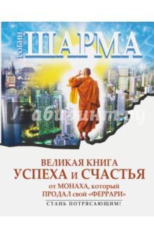 Великая книга успеха и счастья от монаха, который продал свой Феррари - Робин Шарма