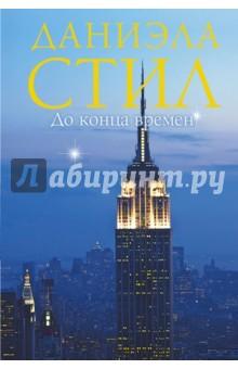 Купить Даниэла Стил: До конца времен ISBN: 978-5-699-75492-2