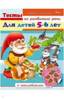 Купить Марина Кузьмина: Тесты по развитию речи для детей 5-6 лет ISBN: 978-5-375-00825-7