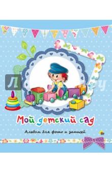 Купить Альбом для фото. Мой детский сад. София(синий) ISBN: 978-5-378-17894-0