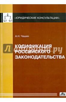 Кодификация российского законодательства - Александр Чашин