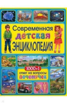 Купить Современная детская энциклопедия. 1000+1 ответ на вопросы почемучек ISBN: 978-5-9567-2019-6