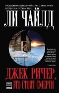 Ли Чайлд: Джек Ричер, или Это стоит смерти