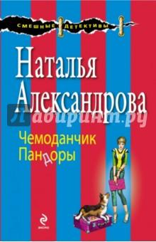Чемоданчик Пандоры - Наталья Александрова