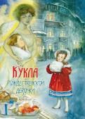 Насветова, Авилова - Кукла рождественской девочки обложка книги