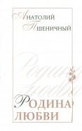Анатолий Пшеничный: Родина любви