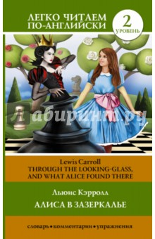 Алиса в зазеркалье = Through the Looking-Glass, and What Alice Found There - Льюис Кэрролл