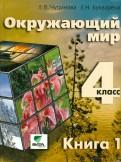 Чудинова, Букварева: Окружающий мир. 4 класс. Учебник в 2 книгах. Книга 1. ФГОС