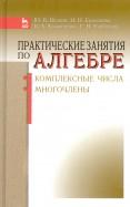 Курбатова, Ермолаева, Козыченко: Практические занятия по алгебре. Комплексные числа, многочлены. Учебное пособие
