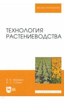 Технология растениеводства. Учебное пособие - Ступин, Наумкин