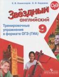 Коммисаров, Кирдяева: Английский язык. 9 класс. Тренировочные упражнения в формате ОГЭ (ГИА)