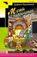 Дарья Калинина - Музей идеальных фигур обложка книги