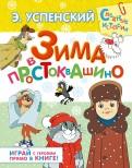 Эдуард Успенский - Зима в Простоквашино: сказочная повесть и игровые задания обложка книги