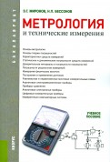 Миронов, Бессонов: Метрология и технические измерения. Учебное пособие для бакалавров