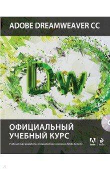 Купить Adobe Dreamweaver CC. Официальный учебный курс (+CD) ISBN: 978-5-699-69655-0