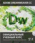 Adobe Dreamweaver CC. Официальный учебный курс (+CD)
