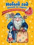 Александр Торгалов: Новый год шагает по стране