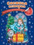 Наталья Ерёменко: Снежная история