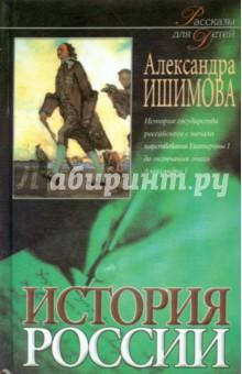 История России в рассказах для детей. В 2-х книгах. Книга 2 - Александра Ишимова