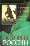 Александра Ишимова: История России в рассказах для детей. В 2-х книгах. Книга 2