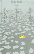 Марина Цветаева - Избранное обложка книги